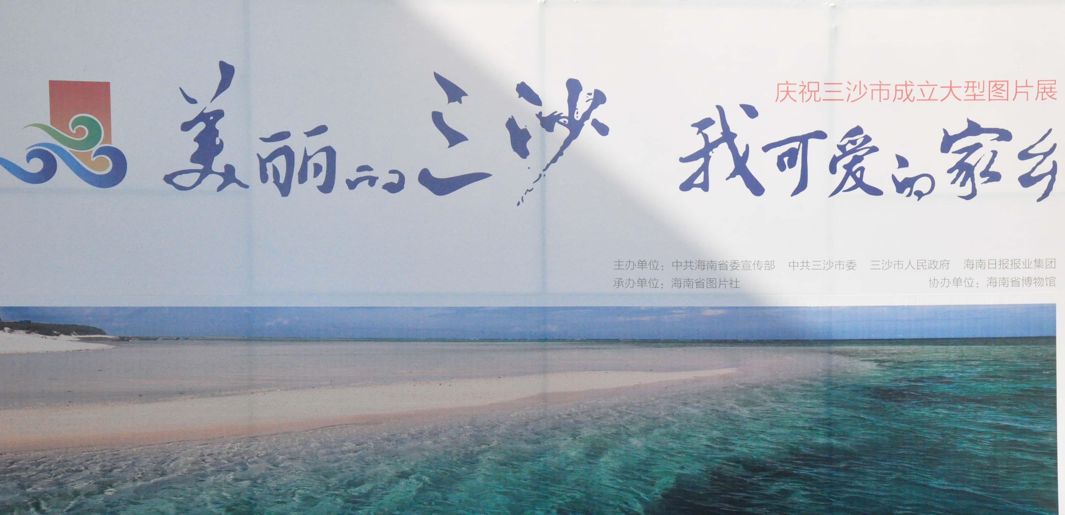 海南省国土环境资源厅机关单位参观大型图片展活动